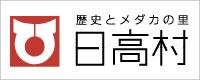 日高村の情報